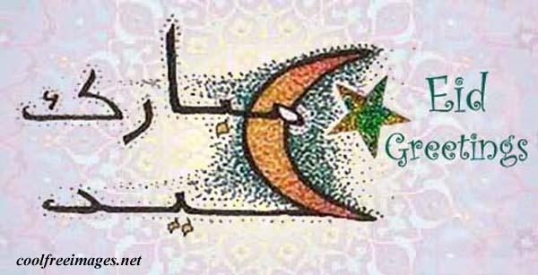 Free Orkut and My Space Eid Mubarak Graphics Glitters