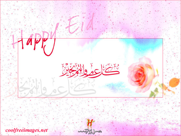 Free Orkut and My Space Eid Mubarak  Graphics Glitters